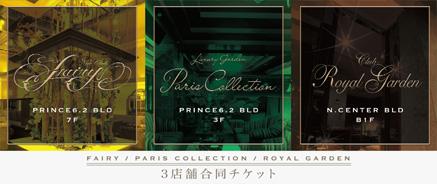 pariscollection_event
